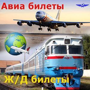 Авиа- и ж/д билеты Русской Поляны