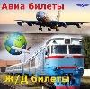 Авиа- и ж/д билеты в Русской Поляне
