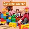 Детские сады в Русской Поляне