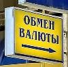Обмен валют в Русской Поляне