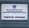 Отделения полиции в Русской Поляне
