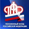Пенсионные фонды в Русской Поляне